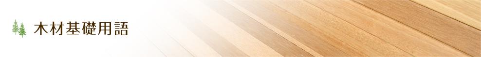 木材基礎用語
