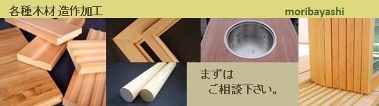 各種木材造作加工