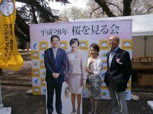 桜を見る会4