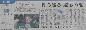 慶應高校1